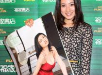 Fカップ小学生ももうすぐ20歳、酒も恋愛も解禁へ…85cmF乳グラドル紗綾(19) 来年のカレンダーをPR