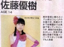 佐藤優樹 14歳女子中学生、「生まれながらの天然系アイドル」「処女性が際立つ」「ロリ好き悩殺ボディ」